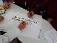 Δράσεις κατά της Σχολικής βίας